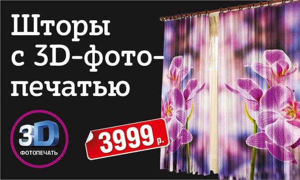 ... с печатью 3d изображений http 3d curtains oowoo ru