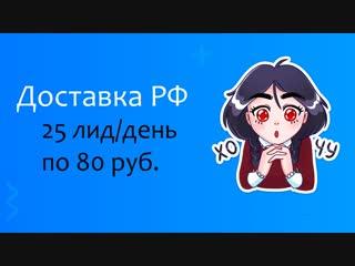 Кейс: Доставка грузов и переезды по России – как получать 30 заявок/сутки по 80 руб?