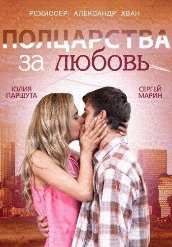 Полцарства за любовь (2014)