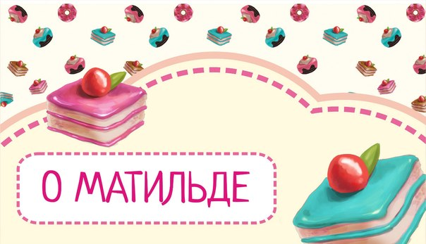 О МАТИЛЬДЕ
