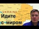 Почти 10% украинцев высказались ЗА то чтобы отпустить Дон басс