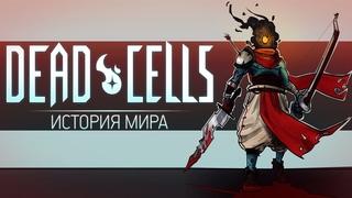 История Мира Dead Cells | Побег Гомункула
