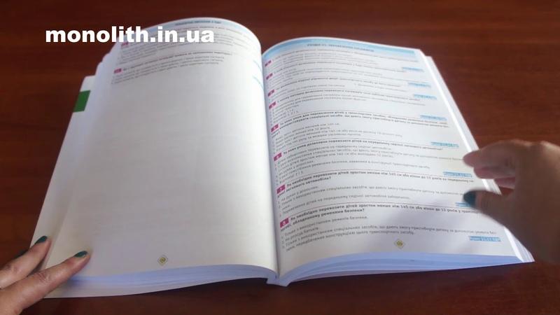 Тести за правилами дорожнього руху україни (7-е видання перероблене і доповнене)