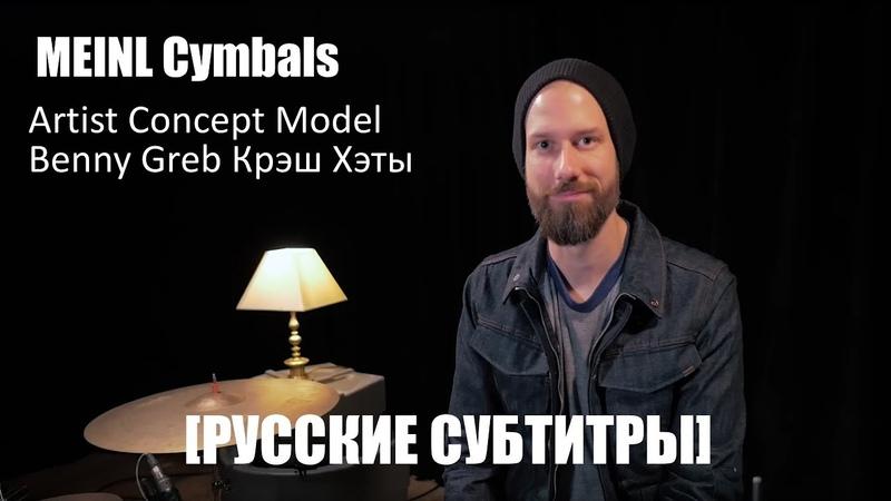 Meinl Cymbals Artist Concept Model Benny Greb Крэш-хэты [РУССКИЕ СУБТИТРЫ]