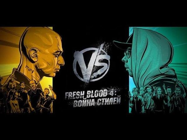VERSUS Fresh Blood 4: отбор в команды. Смоки Мо / Oxxxymiron (ч.2) (Паблик Чисто Рэп VK)