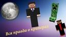 Вся правда о криперах! MinecraftПародия
