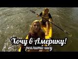 Где бесплатно покататься на каяках в Нью-Йорке. Kayaking in New York. Реалити-шоу
