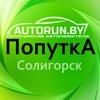 ПОПУТКА (AutoRun.by )Солигорск