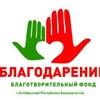 """Благотворительный фонд """" Благодарение"""""""