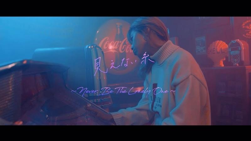 Mizuki Ohira (大比良瑞希) - Mienai ito -Never Be The Lonely One-