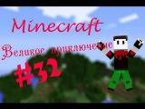 Minecraft: Великое приключение. Часть 32. Данж и алмазы