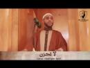 Махмуд Аль Хасанат - Не печалься, Аллах с нами! (эмоциональное и сильное послани