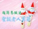 How to make a Christmas craft 🎅 | 圣诞节手工分享 | 超简易做法 | 亲子活动 | 圣诞老人书签 | 小礼物