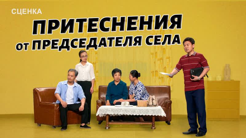 Церковь Всемогущего Бога | Христианские видео «Притеснения от председателя села» Почему в Китае нет свободы веры в Бога