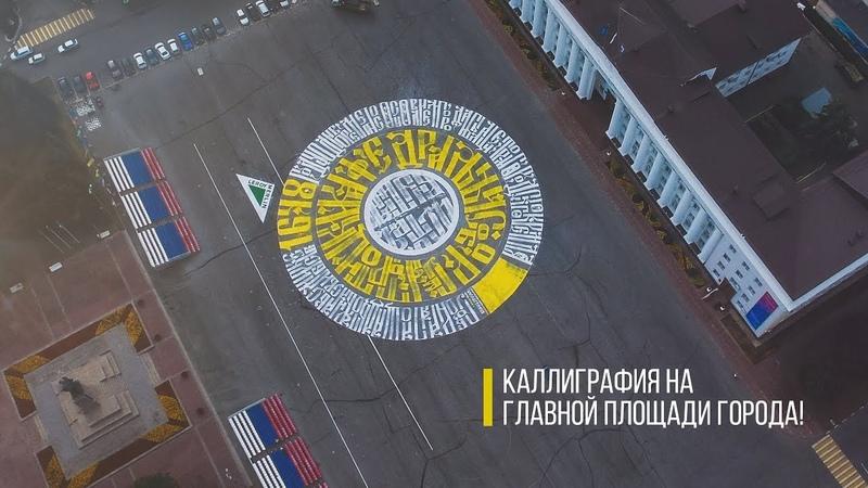 Огромная каллиграфия на главной площади города (Покрас Лампас тут не причём)