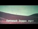 Зорро Франция - Италия, 1975 Ален Делон, фрагмент советской прокатной копии начало 1 части