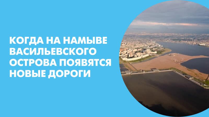 Когда на намыве Васильевского острова появятся новые дороги