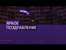 Световое шоу в честь Дня России в Челябинске и Сочи