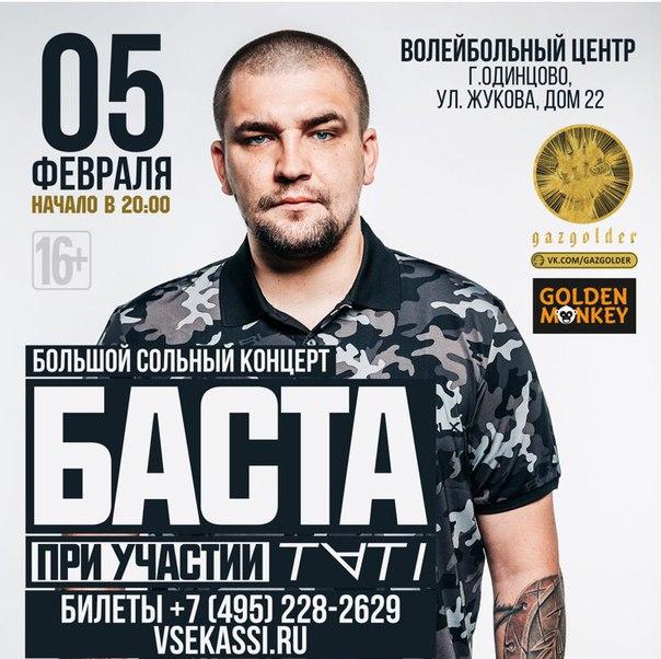 Баста Одинцово Концерт Афиша