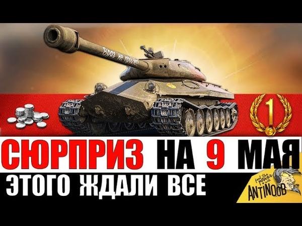 СЮРПРИЗ В ПАТЧЕ 1 5 НА 9 МАЯ НЕУЖЕЛИ ДОЖДАЛИСЬ в World of Tanks
