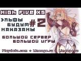 Lineage 2 High Five х5 - Няшные эльфы будут наказаны #2!