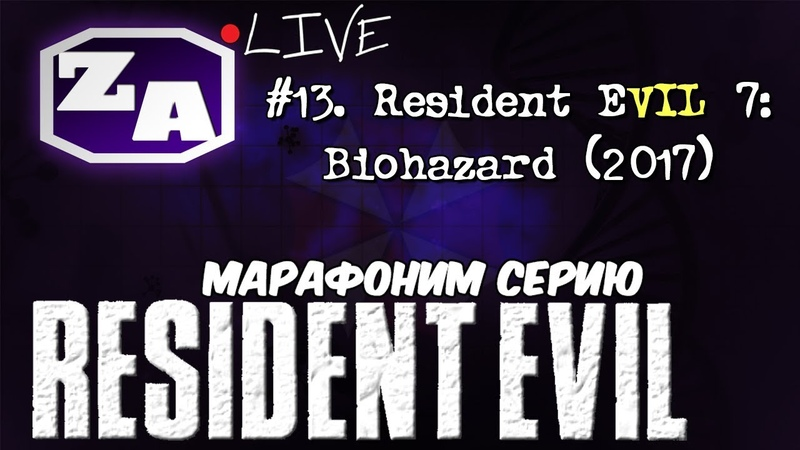 Resident Evil 7: biohazard (PS VR) | ZA •Live | 3/3 (20.01.19)