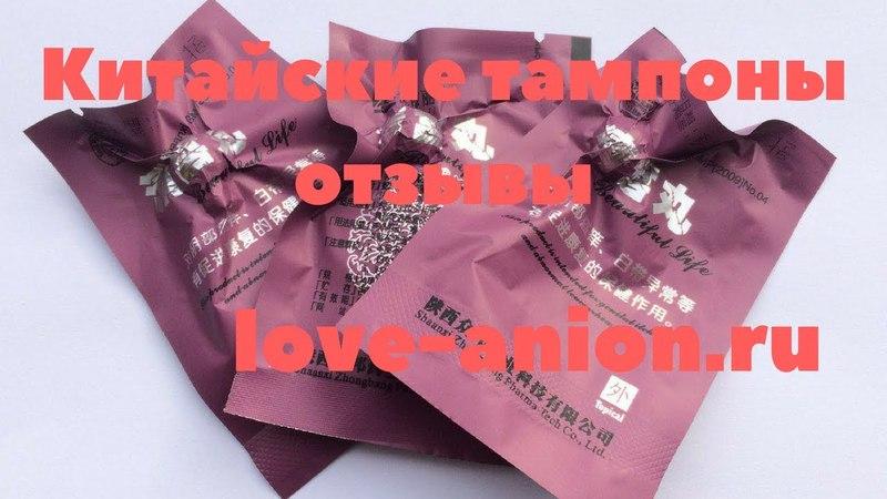 Китайские тампоны отзывы love-anion.ru