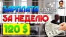 Как зарабатывать по 120$ в неделю в интернете Заработок на инвестициях в cryptoland / ArturProfit