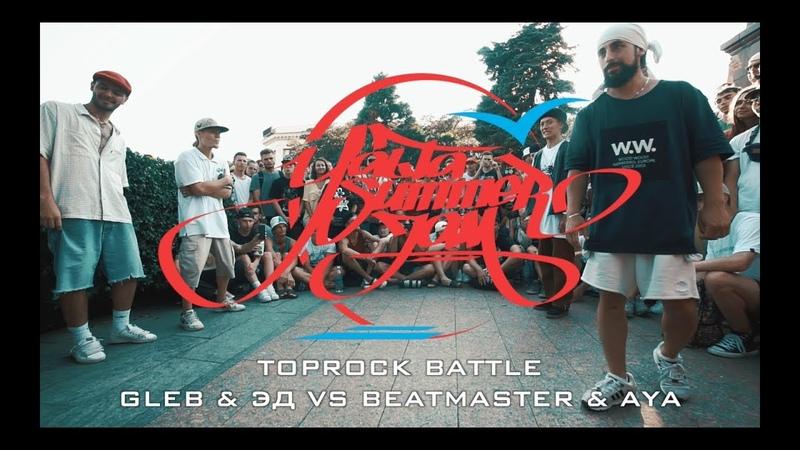 TOPROCK BATTLE GLEB ЭД VS BEATMASTER AYA YALTA SUMMER JAM 2018