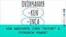 KEN INCA Как выразить в турецком языке союз когда