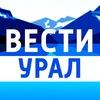 Вести-Урал