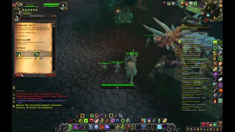 World of Warcraft гонки на динозаврах