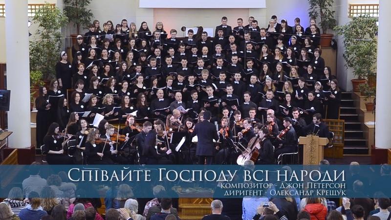 Співайте Господу всі народи - молодіжний хор та оркестр, диригує Олександр Крещук