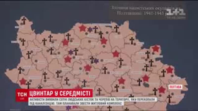 Полтавські_активісти_виявили_цвинтар_у_кілька_гектарів__який_перекопали_під_каналізацію