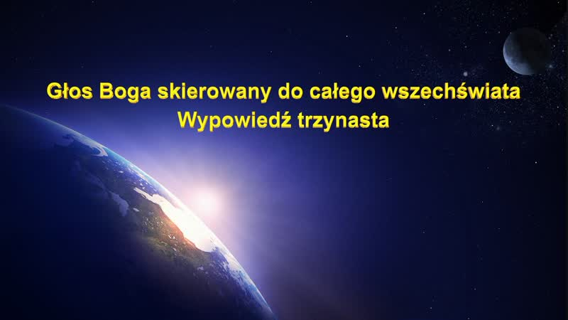"""Słowo Ducha Świętego """"Wypowiedzi Boga do Całego Wszechświata Wypowiedź trzynasta"""""""