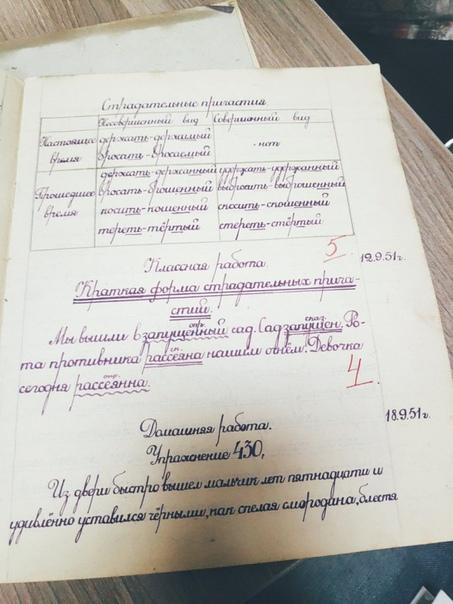 1951 г. Почерк Вити Меньшикова5 класс