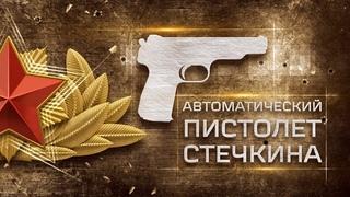 Легендарное оружие. История создания АПС и АПБ