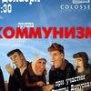 2 ДЕКАБРЯ - КОММУНИЗМ В Колизее (Воронеж)