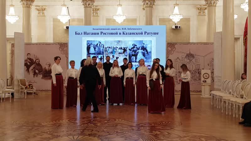 Выступление в казанской ратуше на балу лицеистов 02 ноября 2018 г.