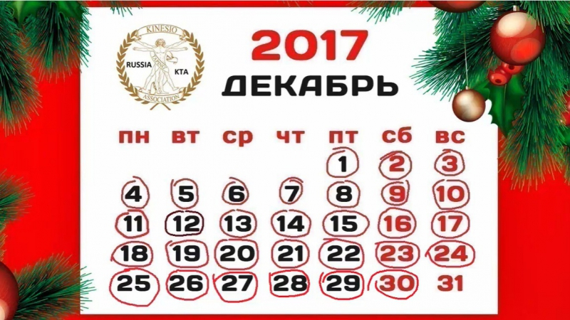 Адвент-календарь. 30.12.2017