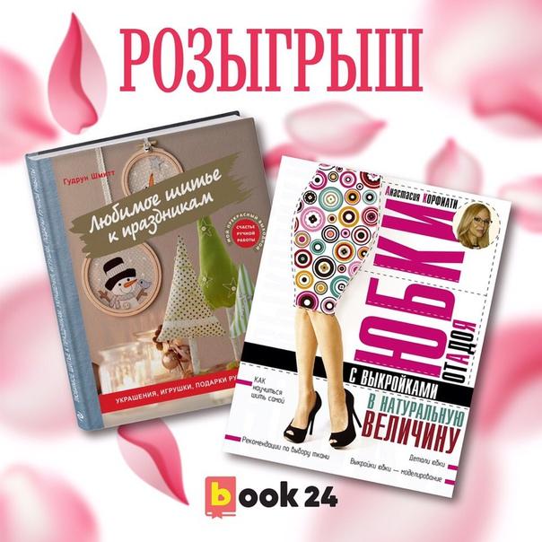 Друзья, близится праздник 8 марта! А кто из нас не любит дарить и получать подарки? Book24 тоже решил порадовать вас и подарить замечательный подарок из двух книг!