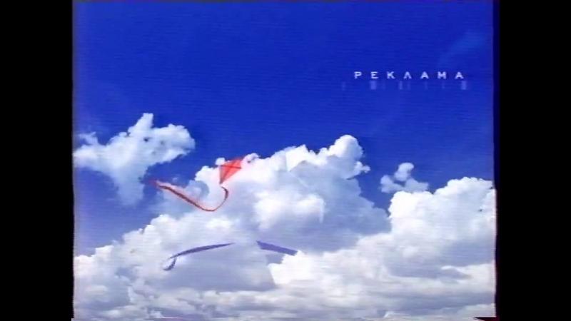 Рекламные Заставки (Россия, 01.09-17.11.2002) Воздушые змеи и Атракцион