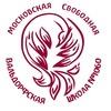 Вальдорфская школа имени А. А. Пинского (ex1060)