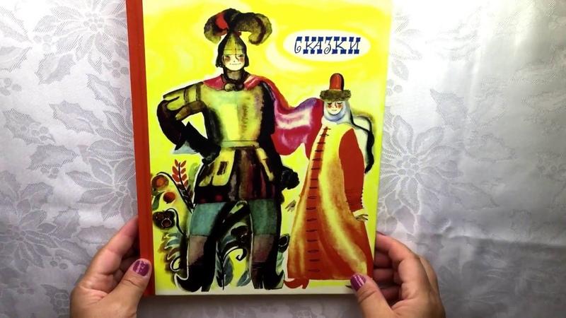 Русские народные сказки Изд Нигма Обзор