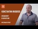 Интервью со специалистом в области ИИ Константином Яковлевым Live