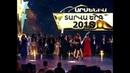 ПЕСНЯ ГОДА АРМЕНИЯ ТВ 2018-2019 СОЧИ /ARMENIA TV MUSIC AWARDS/ԱրմենիաTV«ՏԱՐՎԱ ԵՐԳ» HD1080 OFFICIAL