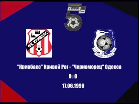 Кривбасс Кривой Рог Черноморец Одесса 0 0