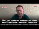 Шарий отсутствие реакции украинской власти на трагедию в Керчи._17-10-18