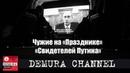 Чужие на «Празднике» «Свидетелей Путина» - Всех участников фильма о Путине допросили