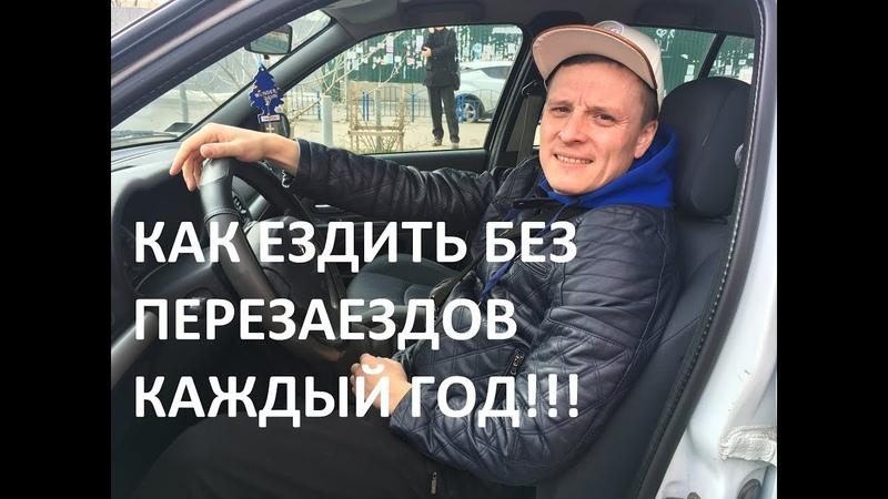 Как ездить без перезаездов каждый год на нерастаможенном автомобиле в Украине!